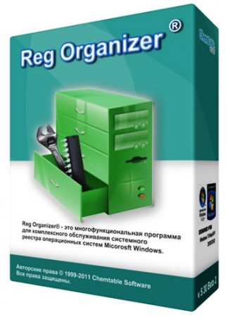 Reg Organizer 6.60 DC 10.11.2014 + Portable