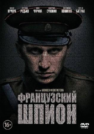 Французский шпион (2014) DVDRip-AVC