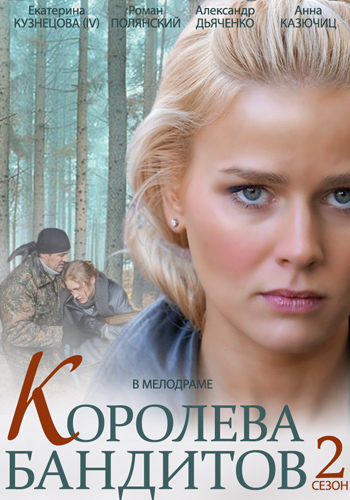 Королева бандитов [2 сезон 1-16 серии из 16] (2014) HDTV 1080i