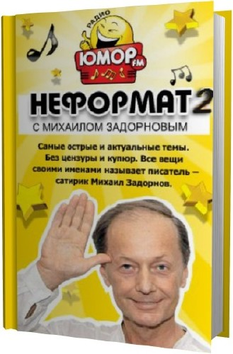 "Забелин М., Задорнов М.  - ""Неформат 2"" Юмор FM (Аудиокнига)"