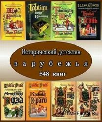 Исторический детектив зарубежья (548 книг)