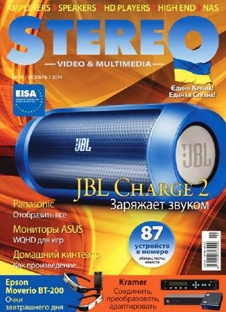 Stereo Video & Multimedia №11 (ноябрь 2014)