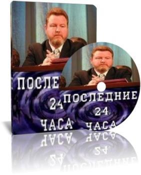 Михаил Евдокимов. Последние 24 часа   (2007) TVRip