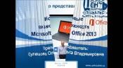 Специалист - MS Office 2013 / Office 365: Новые возможности. Обучающее видео (2013-2015)