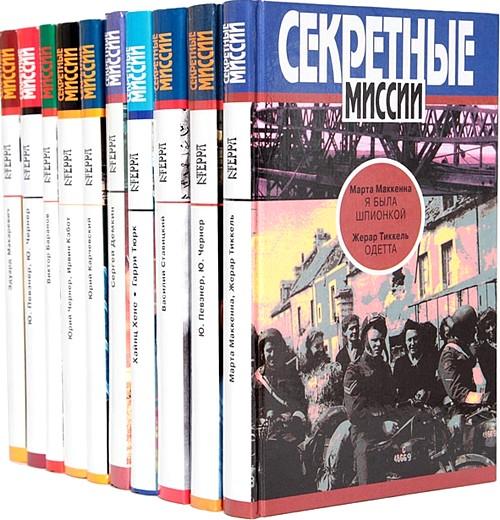 Секретные миссии в 34 томах