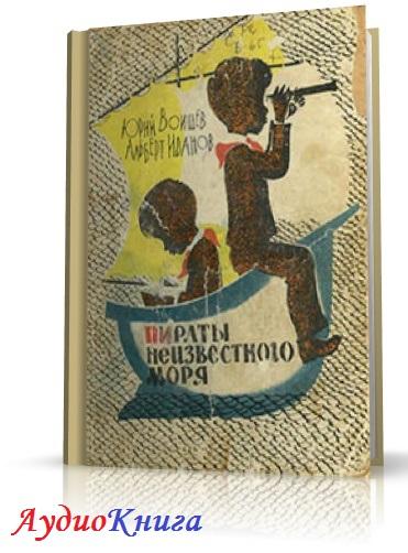 Воищев Юрий, Иванов Альберт - Пираты Неизвестного моря