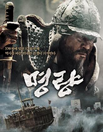 Битва за Мён Рян / Myeong-ryang (2014) DVD-9 от NovaLan