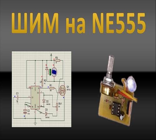 ШИМ на NE555 (2016)