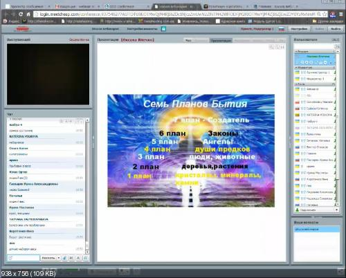 On-line практикум «Целитель в тебе» 2014