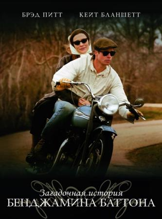 ���������� ������� ���������� ������� / The Curious Case of Benjamin Button (2008) HDRip | BDRip | BDRip 720p | BDRip 1080p + UA-IX