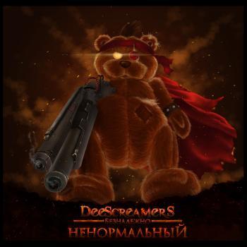 Deescreamers - Безнадежно Ненормальный [EP] (2014)