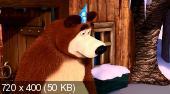 Маша и Медведь. Раз в году (44 серия) (2014/WEB-DLRip)