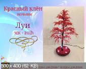 http://i67.fastpic.ru/thumb/2014/0803/3f/349a09fb883ac80bcc016573c9fdb13f.jpeg