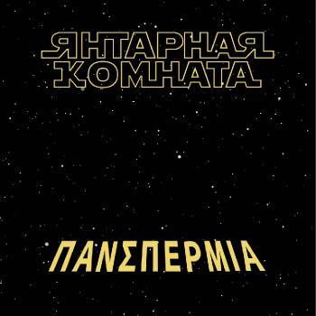 Янтарная Комната - Панспермия [Single] (2014)