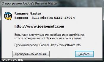 Rename Master 3.11 (Русификатор)