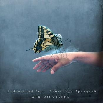 AndrosLand - ��� ��������� [Single] (2014)