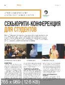 Хакер № 5 - 8 [184 - 187] ( Май - Август ) (2014) PDF