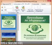 Free Scan to PDF 4.2.7 - сканирование документов в PDF файл
