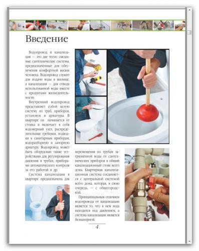 Водопровод и канализация / Владимир Жабцев (2013) PDF