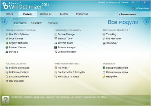 Ashampoo WinOptimizer 2014  v.1.0.0-17112