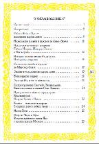 Александр Рассказов - Летописи страны Арии (2010) PDF