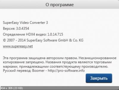 SuperEasy Video Converter 3.0.4354 (Русификатор)