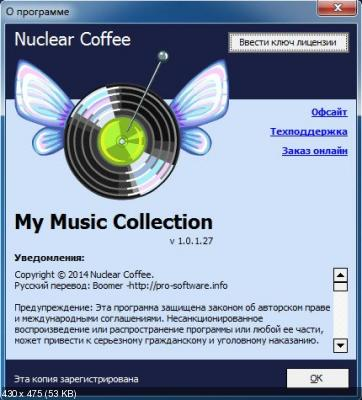 Nuclear Coffee My Music Collection 1.0.1.27 (Русификатор)