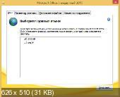 Microsoft Office 2010 Professional Plus + Visio Premium + Project / Standard 14.0.7128.5000 SP2 (2014/RUS/ENG)