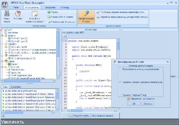 JPEXS Free Flash Decompiler 4.0.1 + Portable ML/Rus