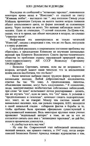 Пестолов И. К. - По следам НЛО [Уфология, 2004, PDF]