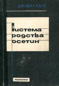 Джавахадзе Н.В. - Система родства осетин (грузино-осетинские этнографические параллели) [1989, DjVu, RUS]