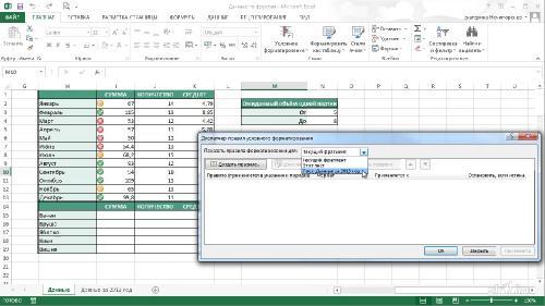 MS Excel 2013. Продвинутый курс (2014) Видеокурс
