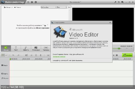 iSkysoft Video Editor 4.7.1 (Русификатор)