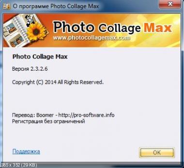 Photo Collage Max 2.3.2.6 (Русификатор)