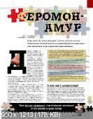 Maxim №11 Россия (Ноябрь) (2014) PDF