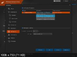 Cybertron Privacy Eraser Free / Pro 3.0.0.947 (Русификатор)