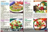 Золотая коллекция рецептов. Легкие салаты без майонеза (№92, август / 2014)
