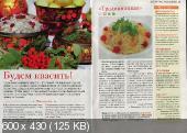 Наша кухня. Капустные разносолы (№3, сентябрь / 2014)