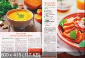 Кулинария. Коллекция (№10, октябрь / 2014)