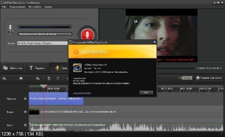 ACDSee Video Studio 1.0.0.54 (Русификатор)