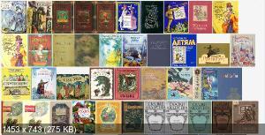 Андерсен Ханс Кристиан — Собрание иллюстрированных детских книг (118 книг) [1875—2012, DjVu/FB2/PDF, RUS]