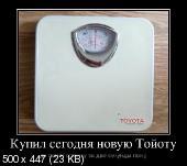 Демотиваторы '220V' 20.10.14