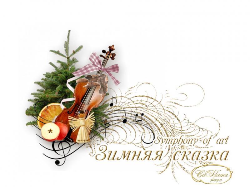 """Поздравляем победителей """"Symphony of art""""! 10a6b812c6f129a1fd0ffc28ae9c643f"""