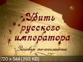 Убить русского императора. Заговор по-английски (2009) IPTVRip