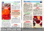 Скатерть-самобранка. Спецвыпуск (№15, август / 2014)