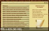 50 иностранных слов в день без зубрежки (2013) Видеокурс