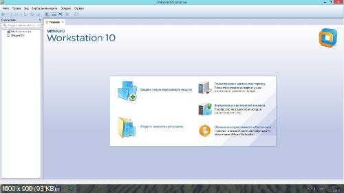 VMware Workstation 10.0.4 Build 2249910 (2014) РС