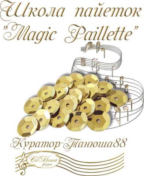 "ЧаВо школы ""Magic Paillette"" A38dbd7acad12795562249c63dad9a11"