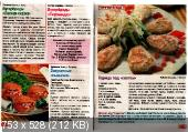 Золотая коллекция рецептов. Новогодние рецепты для детского стола (№120 / 2014)