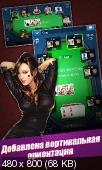 Poker Texas Русский 3.1